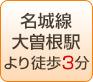 名城線大曽根駅より徒歩3分