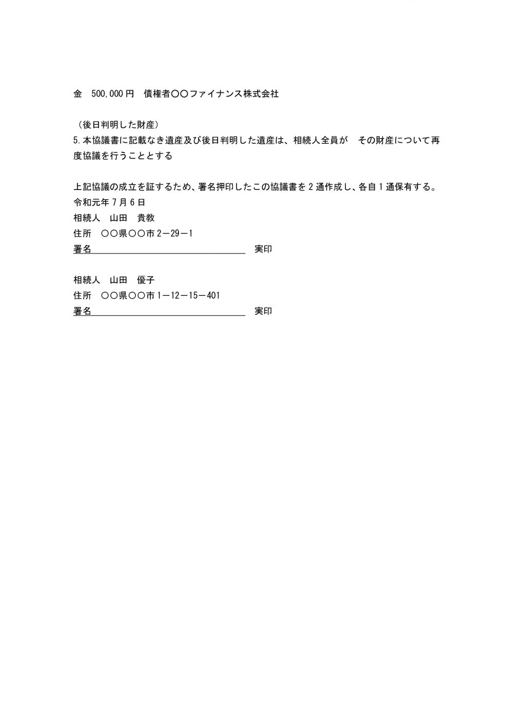 遺産分割協議書サンプル②