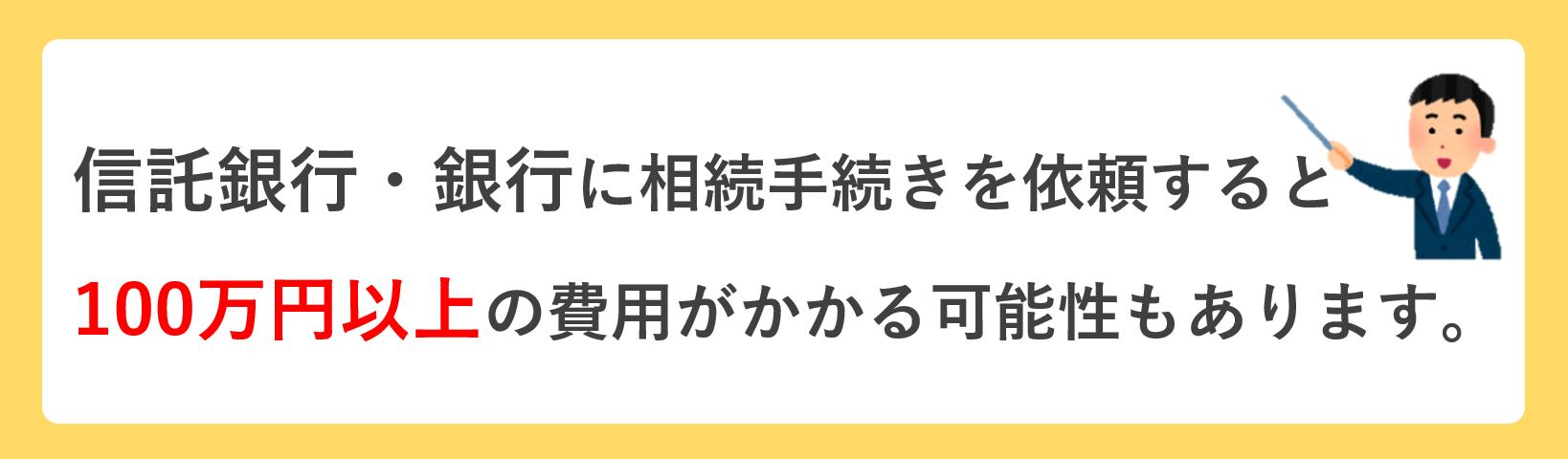 名古屋 銀行 残高 照会
